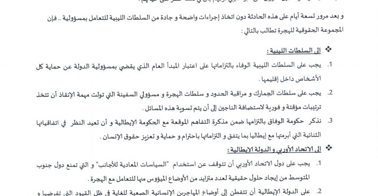 Photo of بيان المجموعة الحقوقية للهجرة بشأن أحداث السفينة نيفين