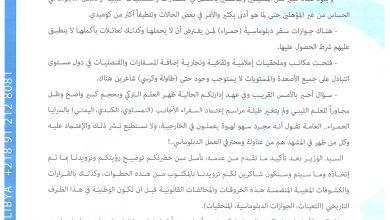 Photo of وزير الخارجية حول وضع السفارات وتعيين من يعمل فيها