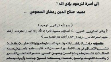 Photo of وزارة الداخلية تنعي مدير أمن طرابلس السابق