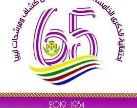 Photo of حركة كشاف ومرشدات ليبيا تستعد للذكرى 65 لتأسيسها