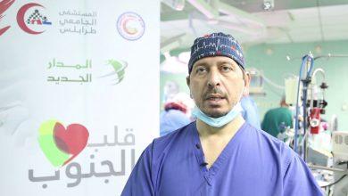 Photo of الفريق الطبي لمستشفى طرابلس الجامعي يباشرعمليات القلب المفتوح لمرضى الجنوب