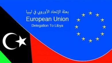 Photo of الاتحاد الأوروبي.. الأعمال العدائية يجب أن تتوقف و ليبيا أولوية بالنسبة لنا