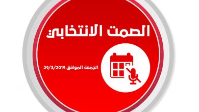 Photo of الجمعة يوما للصمت الإنتخابي في عدد من البلديات