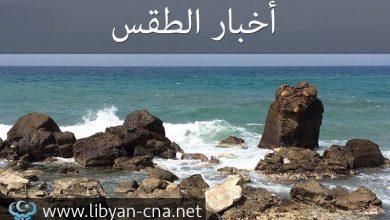 Photo of الطقس في ليبيا ليوم الخميس (04 – 07 – 2019)