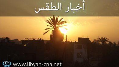 Photo of الطقس في ليبيا ليوم الخميس (18/ 04 / 2019)