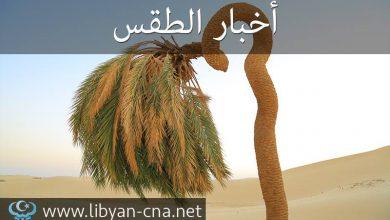 Photo of الطقس في ليبيا ليوم السبت (13/ 04 / 2019)