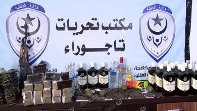 Photo of مكتب تحريات تاجوراء يضبط كمية من المخدرات والخمر والأسلحة