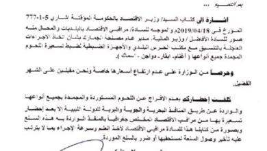 Photo of ضرورة تسعير اللحوم المستوردة كشرط للإفراج عنها