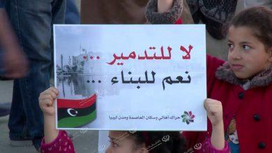 Photo of مظاهرة في طرابلس تطالب بإيقاف الحرب
