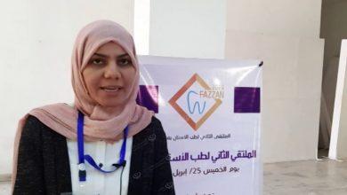 Photo of افتتاح الملتقى الثاني لطب الأسنان بفزان