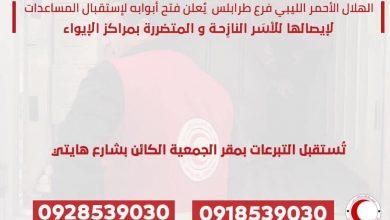 Photo of الهلال الأحمر فرع طرابلس يفتح أبوابه لقبول المساعدات للنازحين