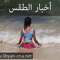 Photo of الطقس في ليبيا ليوم الأحد (30 – 06 – 2019)