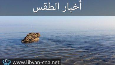 Photo of الطقس في ليبيا ليوم الجمعة (05 – 07 – 2019)