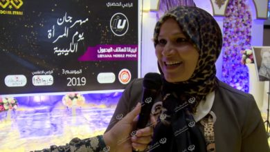 Photo of احتفالية لإحياء يوم المرأة الليبية للموسم الثالث