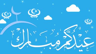 Photo of المجلس الأعلى للقضاء يعلن أن يوم الثلاثاء أول أيام عيد الفطر