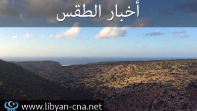 Photo of الطقس في ليبيا ليوم الثلاثاء (06 – 08 – 2019)