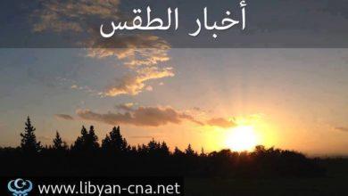 Photo of الطقس في ليبيا ليوم الأربعاء (10 – 07 – 2019)