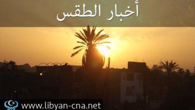 Photo of الطقس في ليبيا ليوم الجمعة (19 – 07 – 2019)