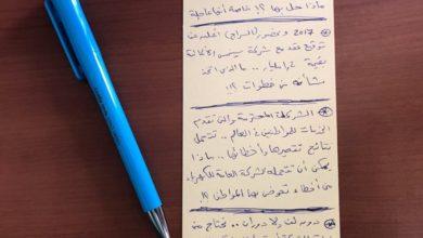 Photo of الوكالة تحمل مراسلها أمانة طرح وتوفير الإجابة على 4 اسئلة في المؤتمر الصحفي لأزمة الكهرباء