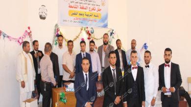 Photo of كلية الآداب والعلوم قصرالأخيار تحتفل بتخريج الدفعة التاسعة بقسم التربية وعلم النفس