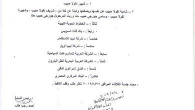 """Photo of نيابة النقض بمحكمة النقض المصرية تتبنى دفوع إدارة القضايا وتُبطِل تعويض """"آل حنا"""""""