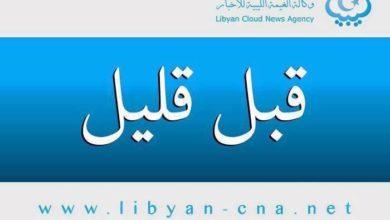 Photo of قصف جديد لمطار زوارة وأخر يستهدف معسكر أبوكماش