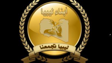 Photo of مجموعة (أبناء ليبيا) تطلب السحب الفوري للإعتراف بالرئاسي وتحمل الأمم المتحدة النتائج القانونية المترتبة عن التأخير
