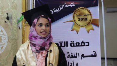 Photo of قسم اللغة العربية بكلية التربية جامعة بنغازي يحتفل بتخرج الدفعة (13)