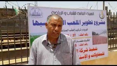 Photo of بداية العمل في صيانة وتطوير ملعب سبها البلدي