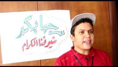 Photo of الاحتفال باليوم العالمي للشباب في سبها