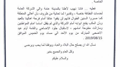 Photo of الفرع البلدي وأهالي منطقة الغيران يفتحون المكب المرحلي فترة عيد الأضحى