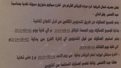 Photo of مصرف شمال أفريقيا فرع مزدة يحيل عملائه للإدارة العامة للسحب نقداً بصكوك مصدقة