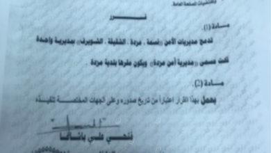 Photo of دمج عدد من مديريات الأمن مع مديرية  أمن مزدة