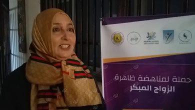 Photo of ندوة حوارية حول زواج القاصرات لفريق الدعم النفسي زوارة