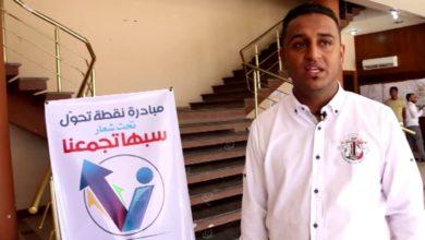 Photo of مؤسسات المجتمع المدني بسبها تنظم مبادرة نقطة تحول