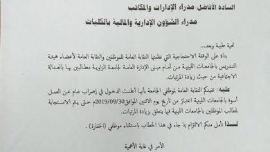 Photo of النقابة العامة لموظفي جامعة المرقب تدخل في إضراب عن العمل