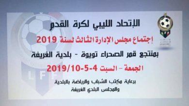 Photo of تأجيل موعد اجتماع المكتب التنفيذي لاتحاد الكرة الليبي