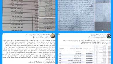 Photo of خصوصية معلومات الزبون.. قانون المصارف يحميها وفروع المصارف تعريها