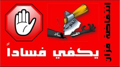 Photo of دعوة لوقفات احتجاجية ضد الفساد ينظمها شباب الجنوب