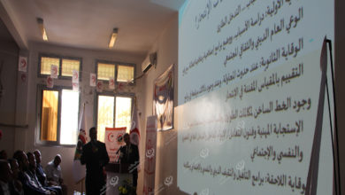 Photo of احتفالية في مستشفى الرازي بمناسبة اليوم العالمي للصحة النفسية