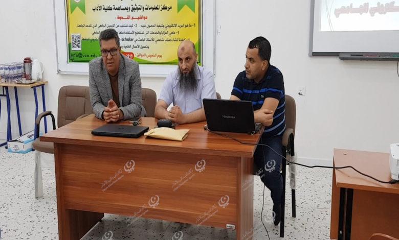 Photo of ندوة علمية بجامعة اجدابيا للتعريف بالبريد الإلكتروني الجامعي