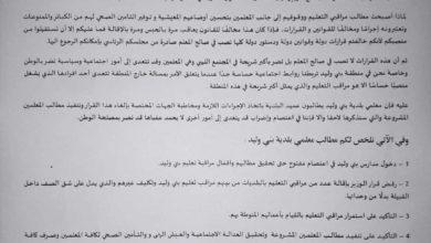 Photo of تعليق الدراسة في مدينة بني وليد إلى حين تحقيق مطالب المعلمين