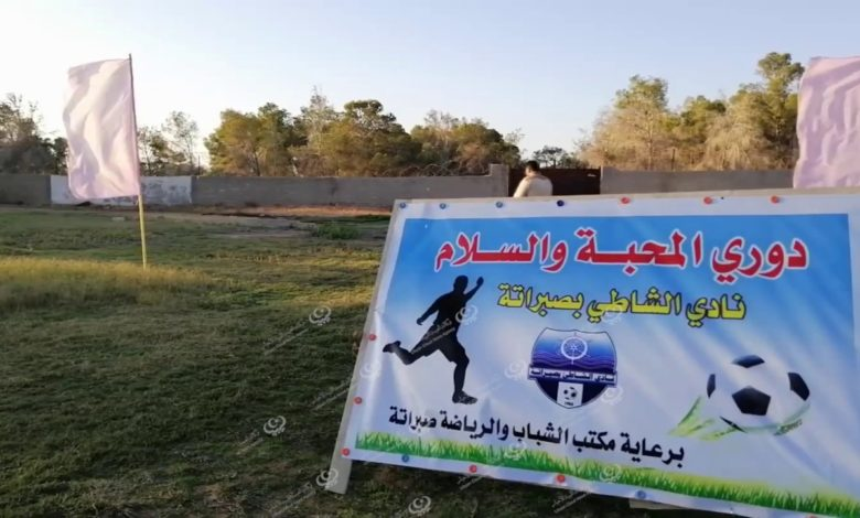 Photo of انطلاق فعليات دوري المحبة والسلام لكرة القدم في صبراتة