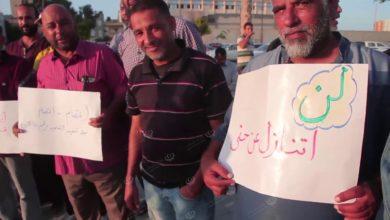 Photo of اعتصام لعدد من المعلمين في مدينة طبرق