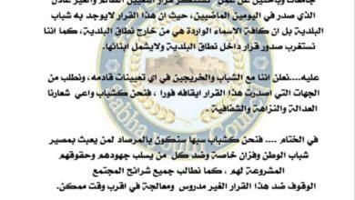 Photo of مجلس شباب سبها يصدر بيان بخصوص صدور قرار تعينات وظيفية