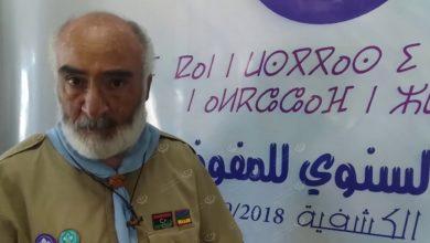 Photo of المؤتمر السنوي لمفوضية كشاف زوارة