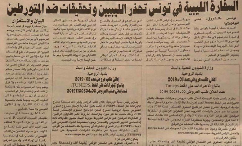 Photo of (الشروق) التونسية تصف تعميم السفارة الليبية لمواطنيها بالحاد والمستفز ويتضمن عبارات تهديد