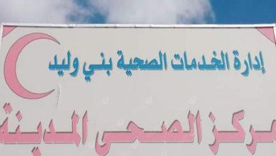 Photo of افتتاح قسم للتشخيص والكشف المبكر لسرطان الثدي بالمركز الصحي بني وليد