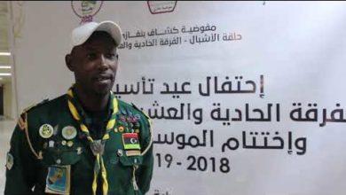 Photo of احتفالية مفوضية الكشافة والمرشدات بنغازي