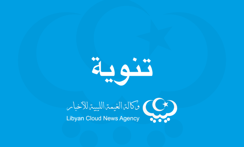 Photo of رفع حالة التأهب وتشكيل لجنة طوارئ داخل نطاق بلدية توكرة